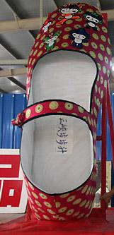 hugeshoes